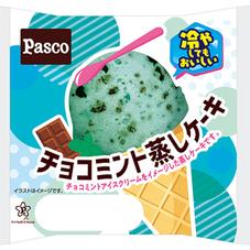 パスコ チョコミント蒸しケーキ 95円(税抜)