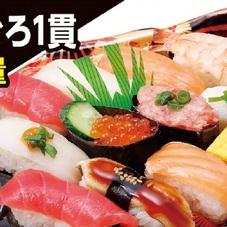 にぎり寿司〔かすみ〕〈1貫増量〉 598円(税抜)
