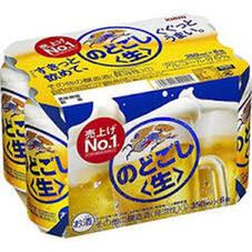 のどごし生 638円(税抜)