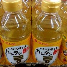いろいろ使えるカンタン酢 238円(税抜)