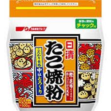 たこ焼粉 248円(税抜)