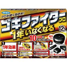 ゴキファイタープロ 570円(税抜)