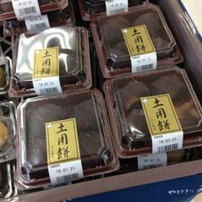 土用餅 198円(税抜)