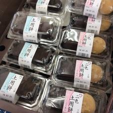 土用餅.二色土用餅 128円(税抜)