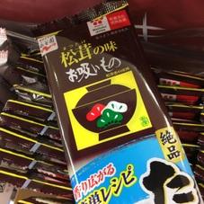 松茸の味お吸い物 98円(税抜)