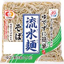 ●流水麺 そば380g●流水麺 そうめん400g 188円(税抜)