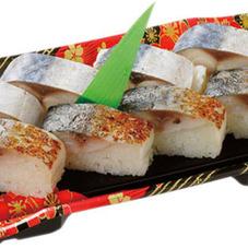 魚屋の北釧さば棒寿司と・北釧さば炙り棒寿司盛合わせ(各1/2本) 598円(税抜)