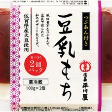 豆乳もち2コパック 250円(税抜)