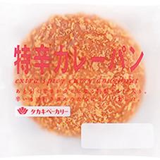 特辛カレーパン 118円(税抜)