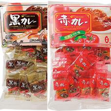 ●赤カレーあられ●黒カレーあられ 278円(税抜)