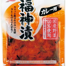●カレー福神漬け●国産福神漬け 88円(税抜)