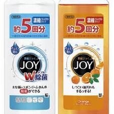 ●除菌ジョイコンパクト●ジョイコンパクトオレンジピール成分入 268円(税抜)