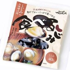 食べるしじみ 198円(税抜)
