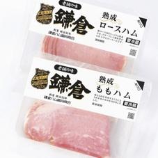 熟成ももハム 358円(税抜)