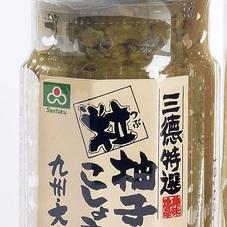 粒柚子こしょう 328円(税抜)