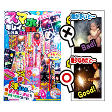 スマホできれいな写真 花火 598円(税抜)