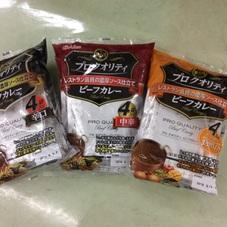 プロクオリティビーフカレー 各種 328円(税抜)