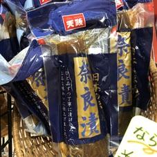奈良漬け 298円(税抜)
