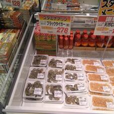 ブラックタイガー(中) 278円(税抜)