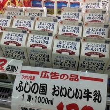 ふじの国おいしい牛乳1000ml 138円(税抜)