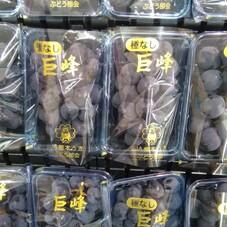 巨峰 480円(税抜)