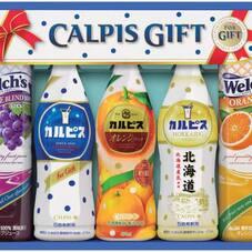 カルピスギフト 2,100円(税抜)