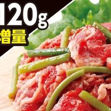 牛肉味付焼肉用 500円(税抜)