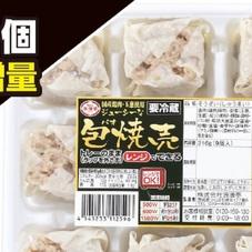ジューシーな包焼売 88円(税抜)