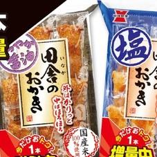 田舎のおかき〔塩〕 118円(税抜)
