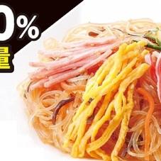 11品目の爽やか中華サラダ〈中〉 198円(税抜)