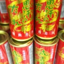 成吉思汗のたれ 155円(税抜)