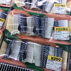 甘塩サバ切身 299円(税抜)