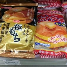 ホットケーキミックス(極もち).パンケーキミックス(極しっとり) 258円(税抜)