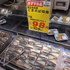 ごまさば切り身 98円(税抜)