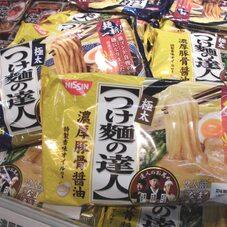 つけ麺の達人 258円(税抜)