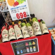 美酢(ミチョ)各種 698円(税抜)