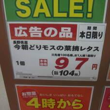 今朝どりモスの菜摘レタス 97円(税抜)