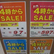 焼き鳥 各種 97円(税抜)