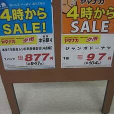 本まぐろ赤身入りお刺身盛合わせ(4点盛り) 877円(税抜)