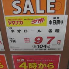ネオロール 各種 97円(税抜)