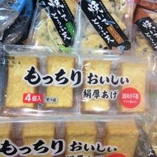 焼くだけもっちりおいしい絹厚あげ 98円(税抜)