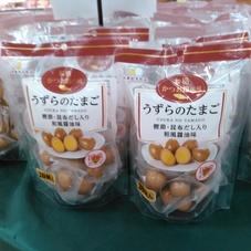 うずらのたまご 鰹節、昆布だし入り和風醤油味 598円(税抜)
