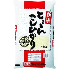 とことんこしひかり 2,980円(税抜)