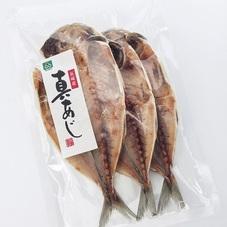 真あじ開き 458円(税抜)