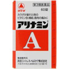 アリナミンA 50ポイントプレゼント