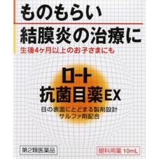 ロート 杭菌目薬 EX 50ポイントプレゼント