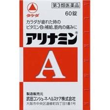 アリナミンA 998円(税抜)