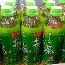 あなたのお茶 49円(税抜)