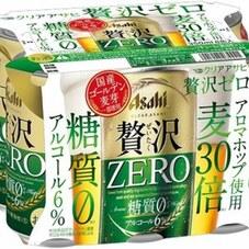 クリアアサヒ 贅沢ゼロ350mlx6缶 598円(税抜)