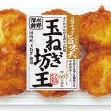 玉ねぎ坊主 128円(税抜)
